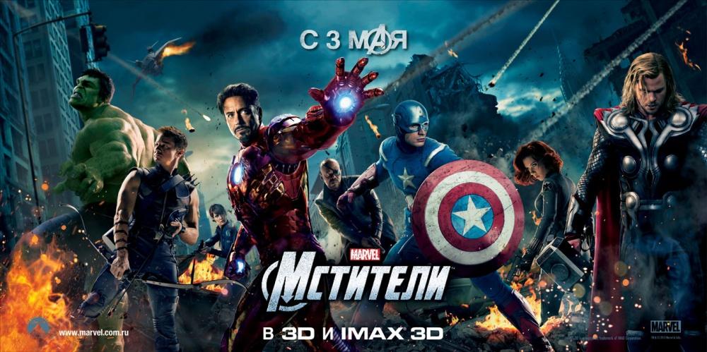 01 Кинопремьеры мая 2012
