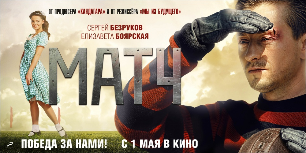05 Кинопремьеры мая 2012