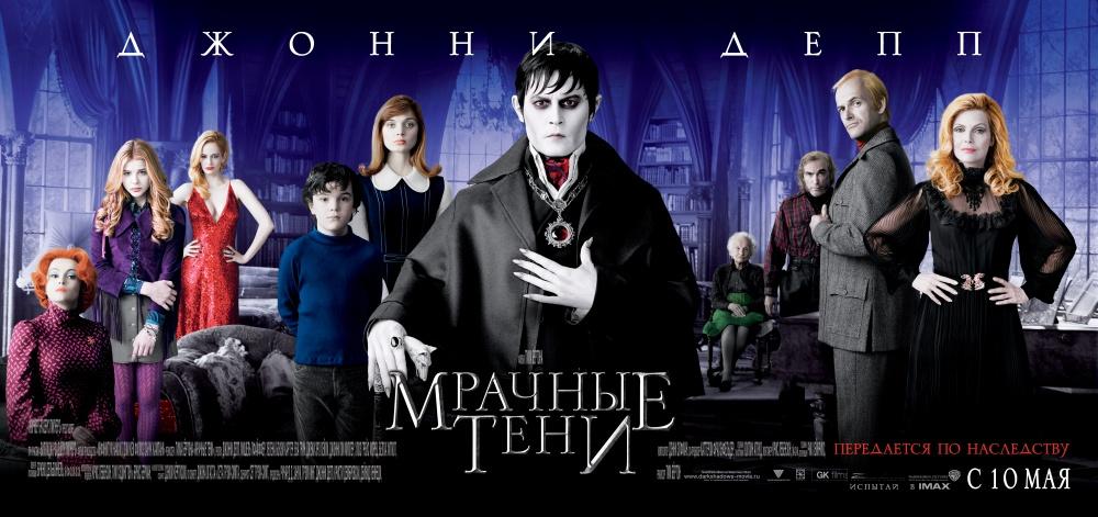 09 Кинопремьеры мая 2012