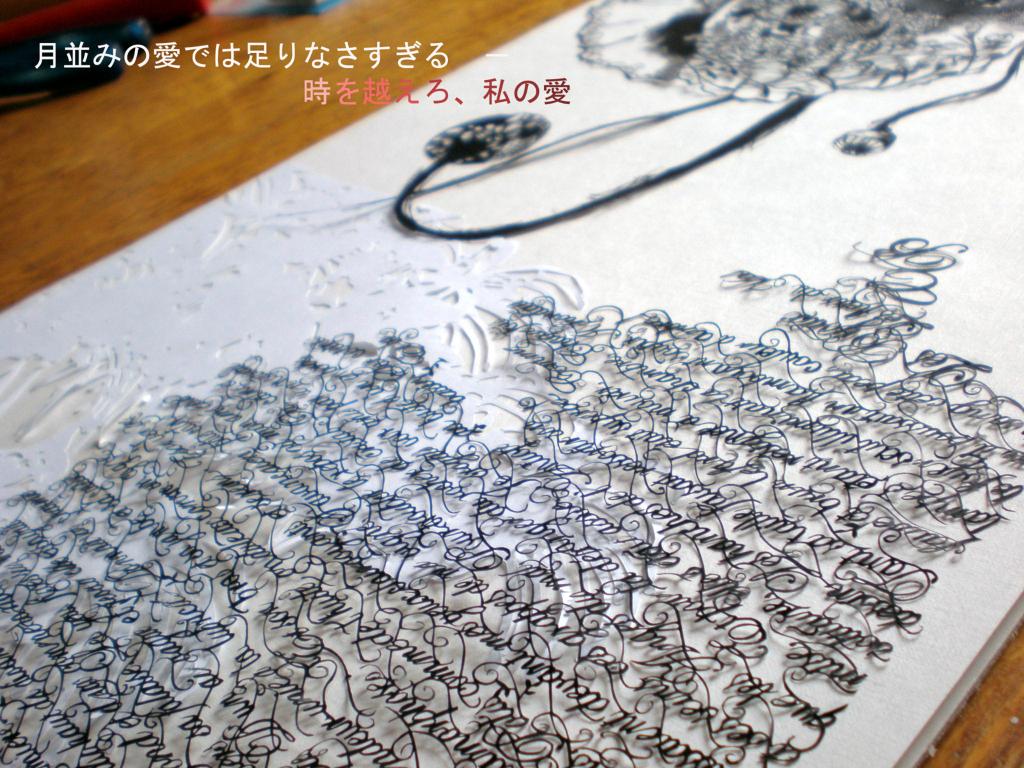 1 171 Бумажные кружева Хины Аоямы