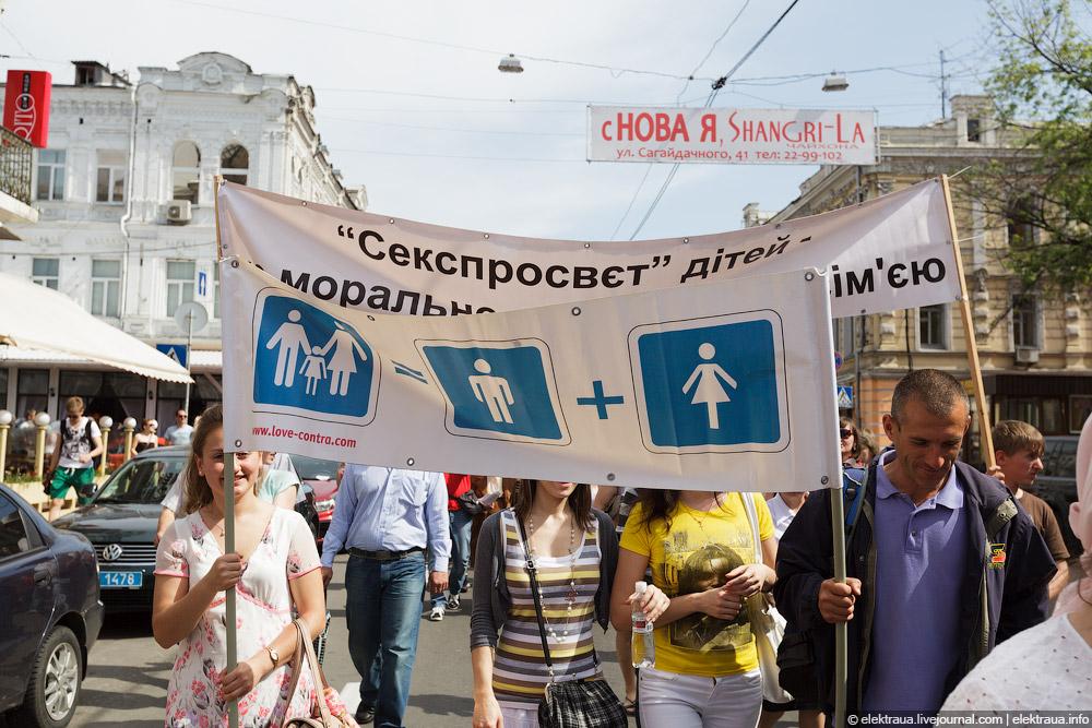 11146 Киев против гей парада