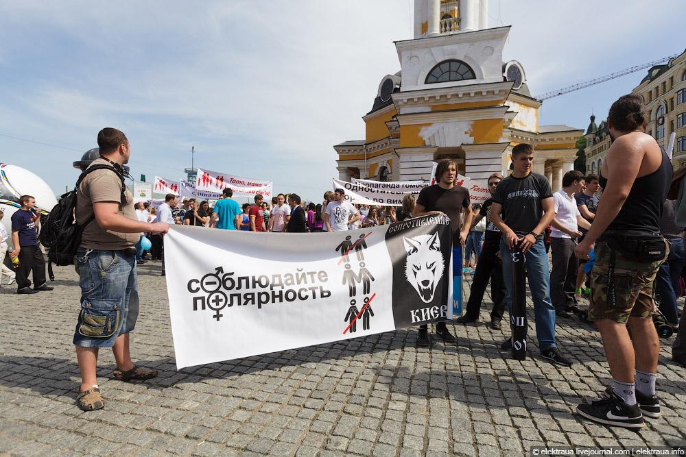 1402 Киев против гей парада