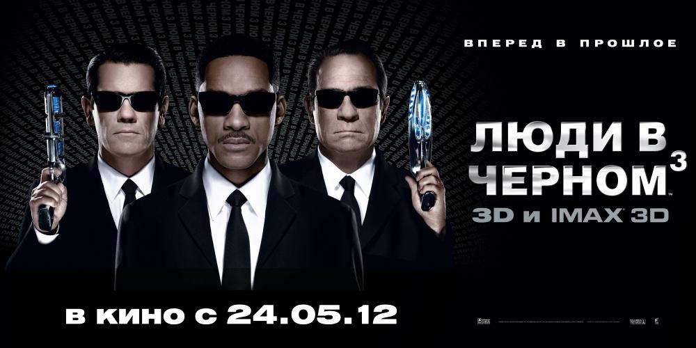 145 Кинопремьеры мая 2012