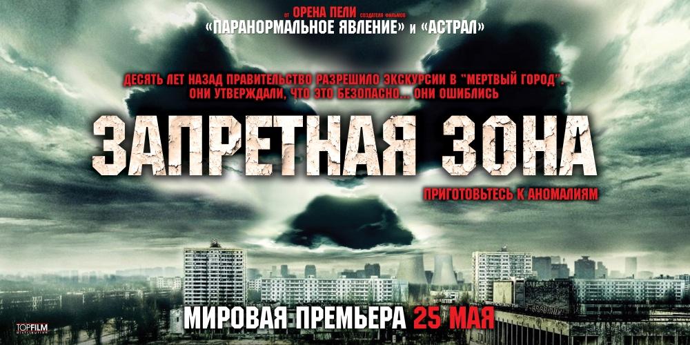 Ужасы про чернобыль смотреть онлайн