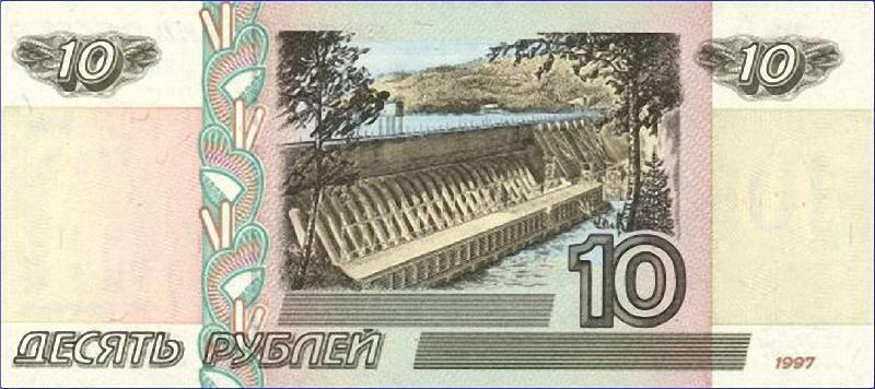 21120 Что на самом деле изображено на 10 рублевой купюре?
