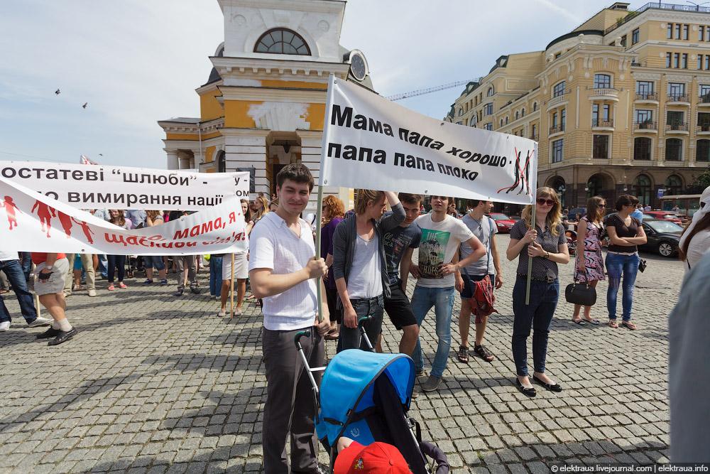 3176 Киев против гей парада