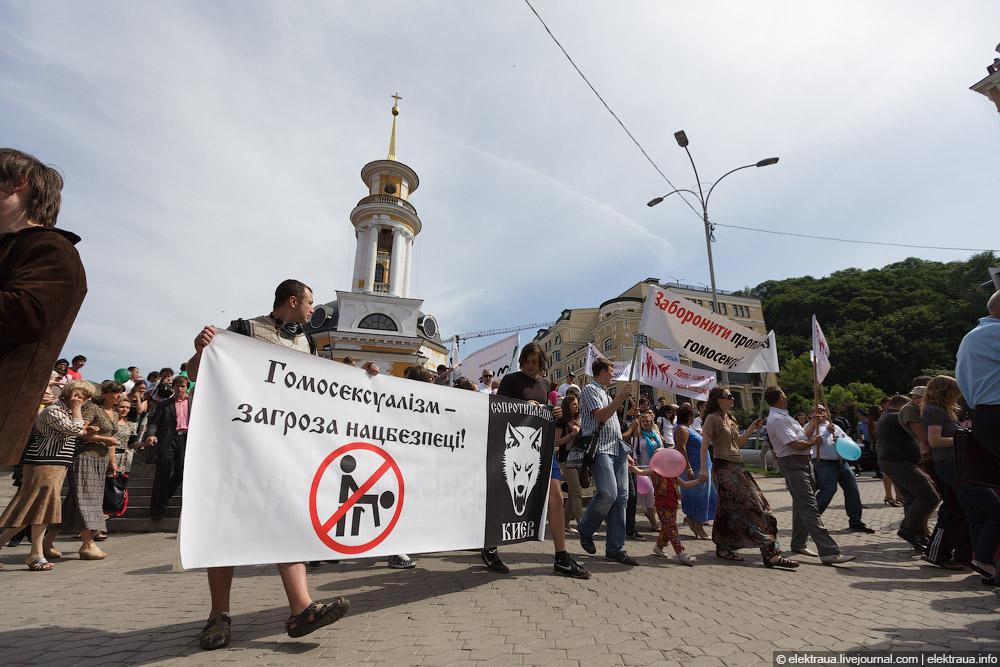 5132 Киев против гей парада