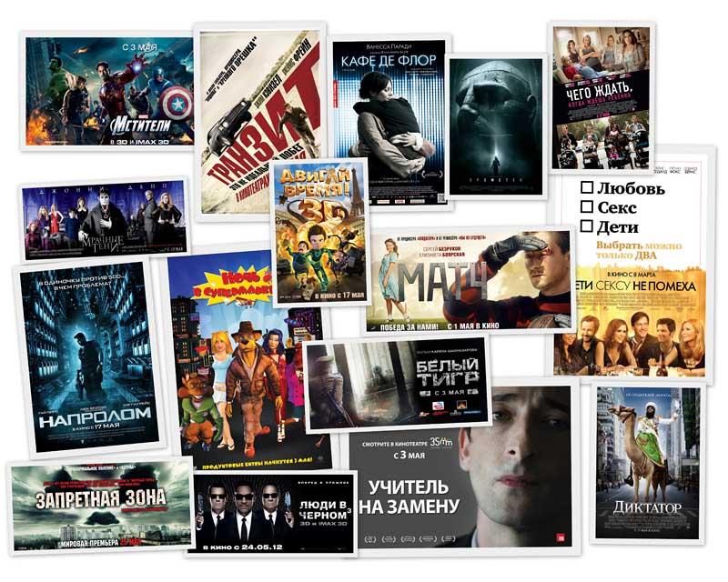 BIGPIC1 Кинопремьеры мая 2012