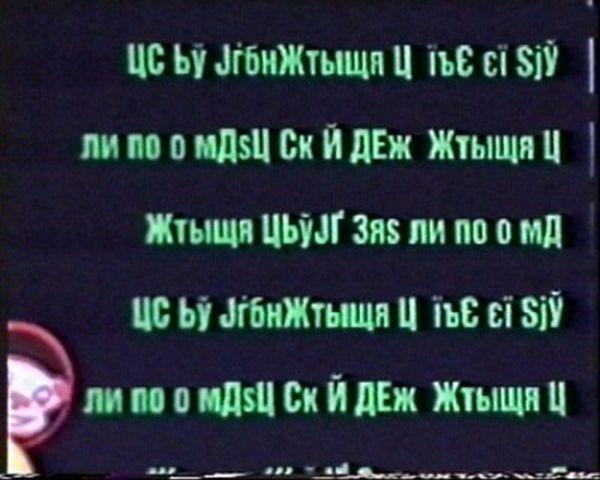 rus07 Русский язык в американском кино