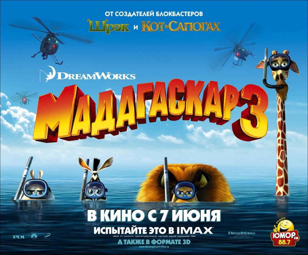 011 Кинопремьеры июня 2012