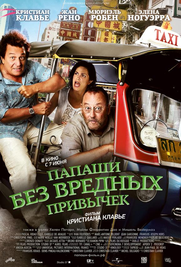 021 Кинопремьеры июня 2012