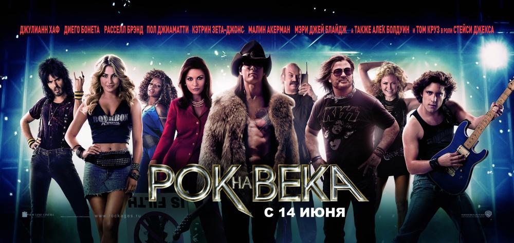 051 Кинопремьеры июня 2012