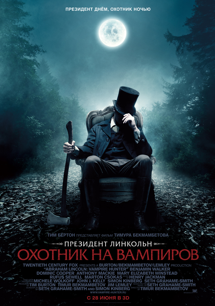 071 Кинопремьеры июня 2012