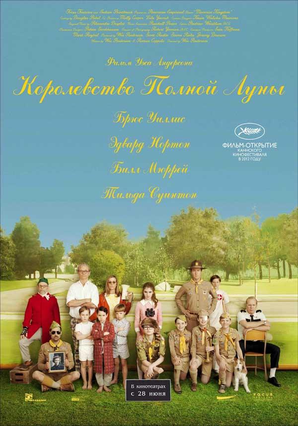 091 Кинопремьеры июня 2012