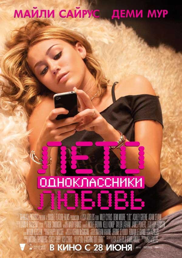 1017 Кинопремьеры июня 2012