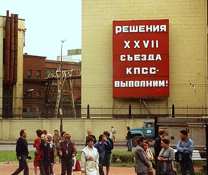 320 Советский Союз 1989 года глазами американца