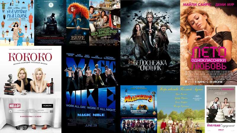 BIGPIC2212 Кинопремьеры июня 2012