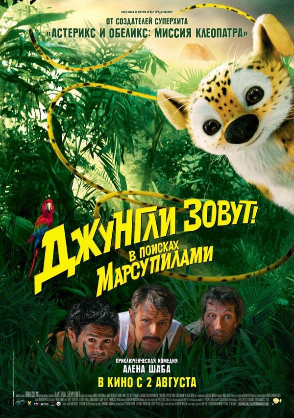 0349 Кинопремьеры августа 2012
