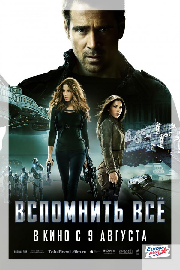 0518 Кинопремьеры августа 2012