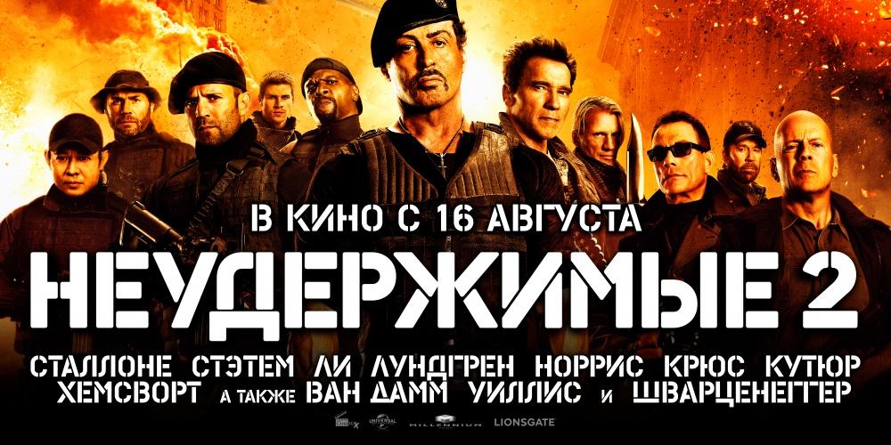 0616 Кинопремьеры августа 2012