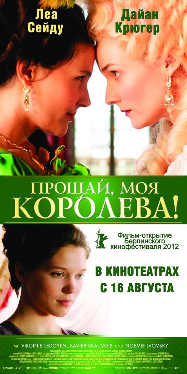 087 Кинопремьеры августа 2012