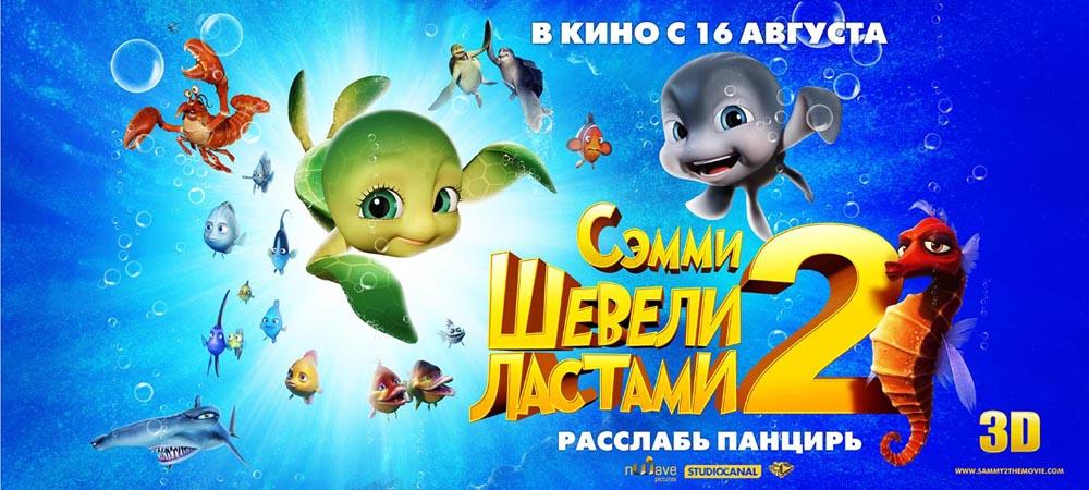 096 Кинопремьеры августа 2012