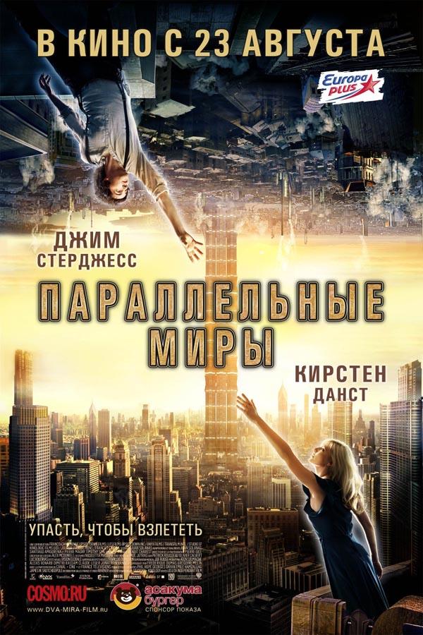 1044 Кинопремьеры августа 2012