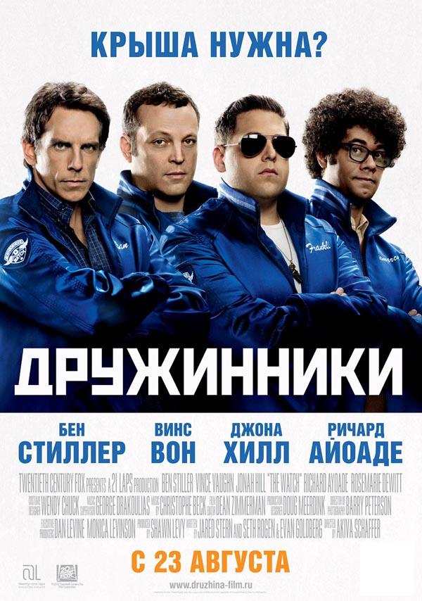 1163 Кинопремьеры августа 2012