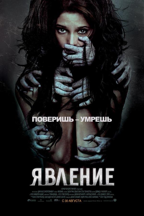 1438 Кинопремьеры августа 2012