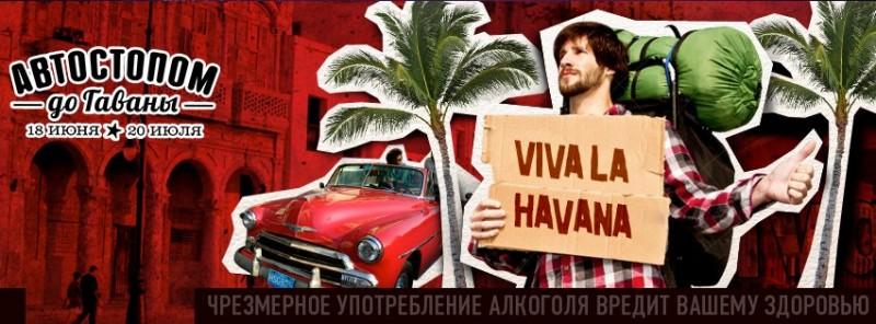 Автостопом до Гаваны