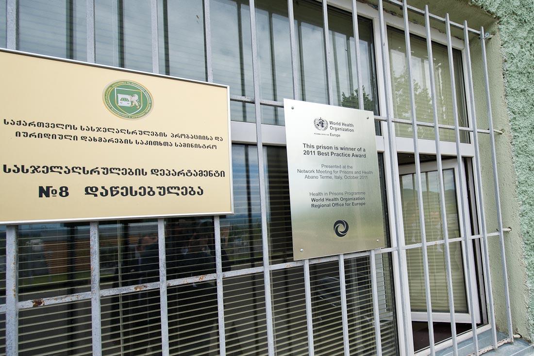 738 Глданская тюрьма №8, Тбилиси