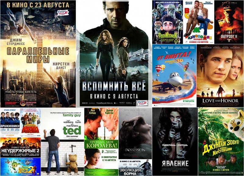 BIGPIC15 Кинопремьеры августа 2012