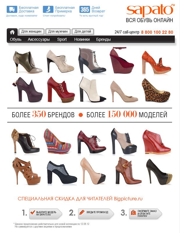 Обувь Через Интернет Магазин