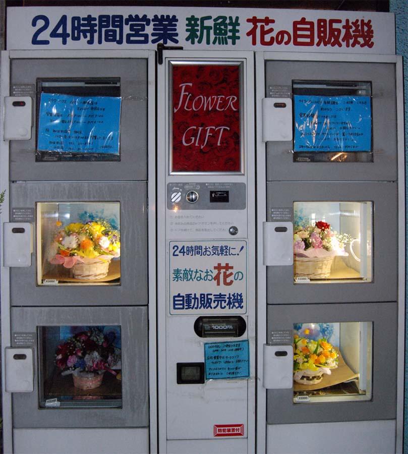 Japan 17 Торговые автоматы в Японии