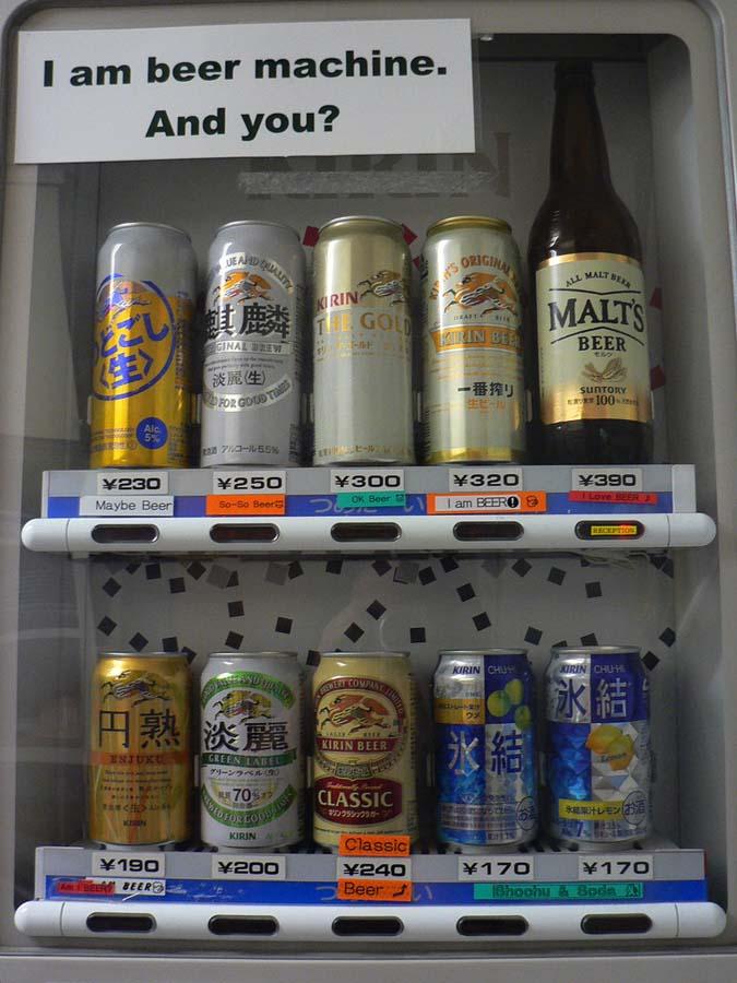 Japan 21 Торговые автоматы в Японии