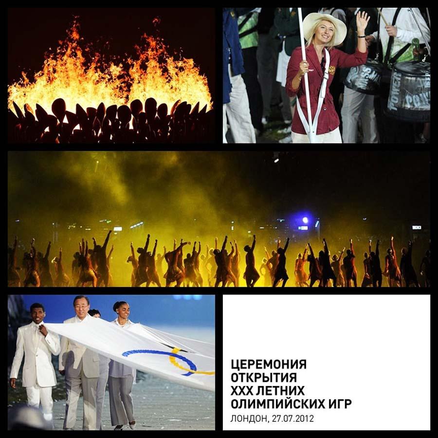 London2012 0 Открытие XXX Олимпийских Игр