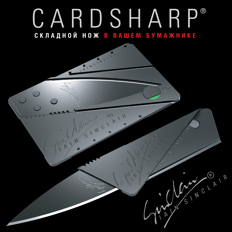 Популярный нож-кредитка Cardsharp 2 наконец приехал в Россию!