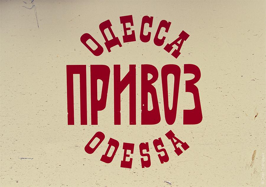 odessa privoz 2 Одесский рынок «Привоз»