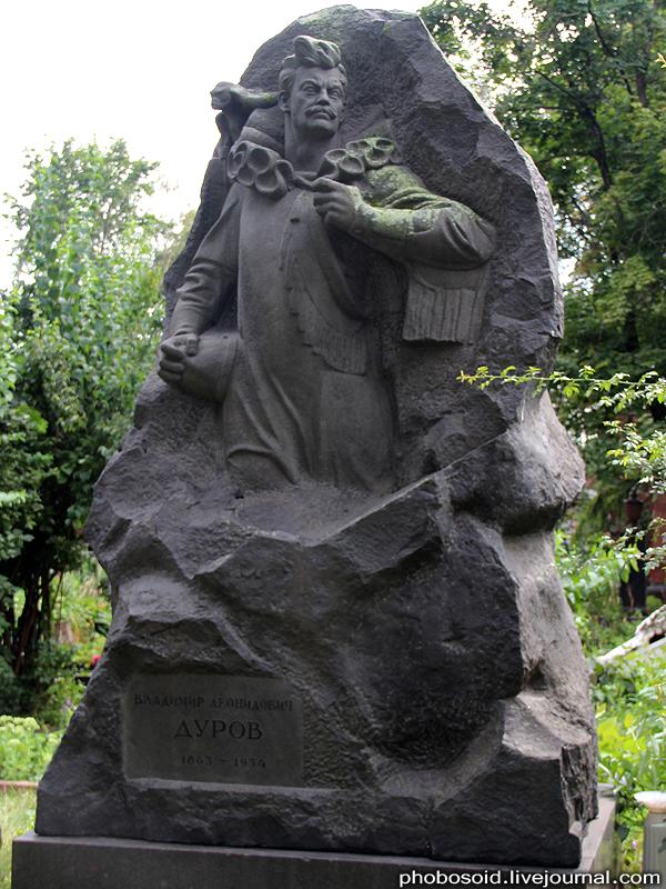 11109 Новодевичье кладбище   Покой великих