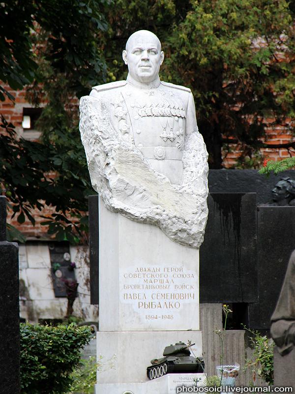 1267 Новодевичье кладбище   Покой великих
