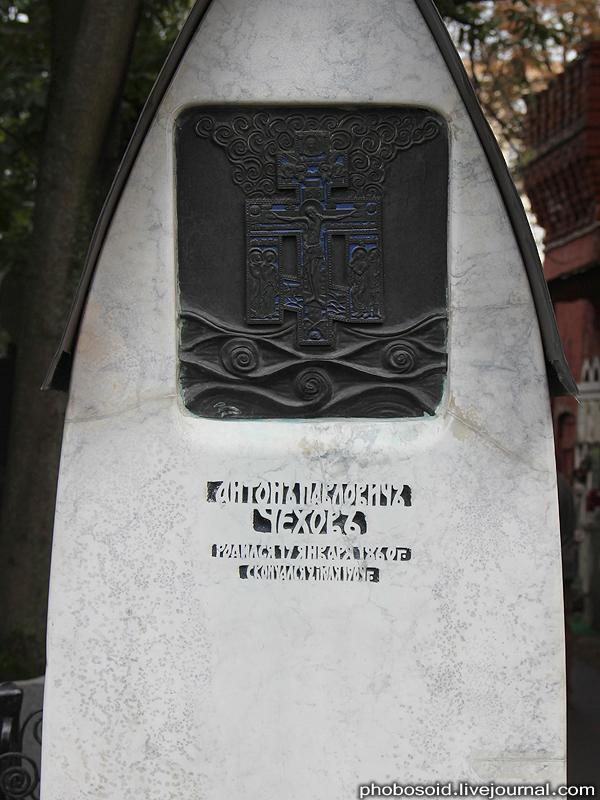 1458 Новодевичье кладбище   Покой великих