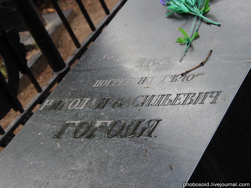 1555 Новодевичье кладбище   Покой великих
