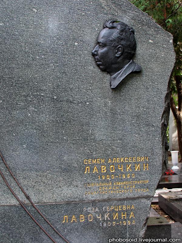 1941 Новодевичье кладбище   Покой великих