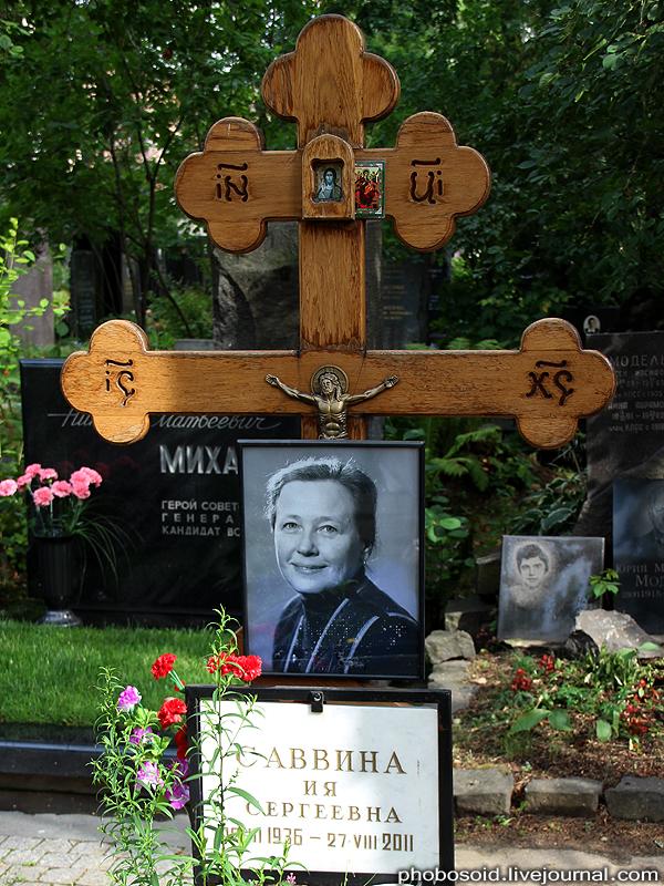 2331 Новодевичье кладбище   Покой великих