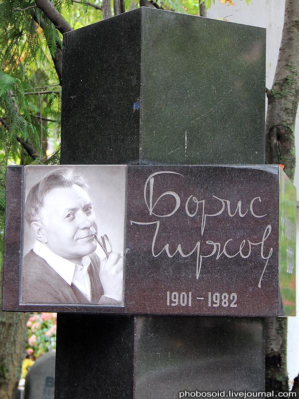 2819 Новодевичье кладбище   Покой великих