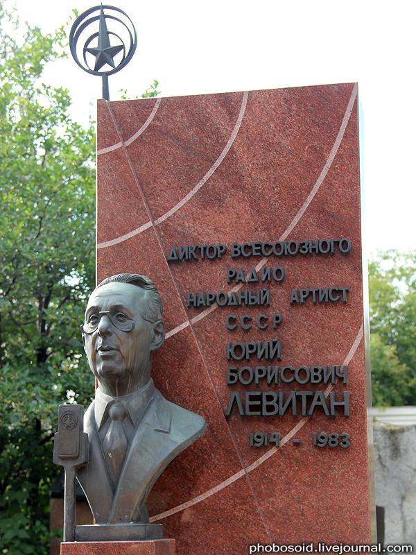 3014 Новодевичье кладбище   Покой великих