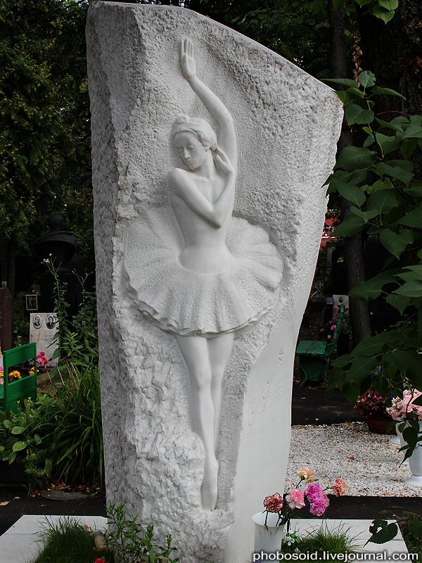 3140 Новодевичье кладбище   Покой великих