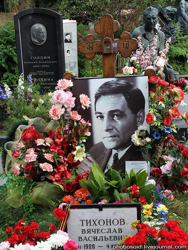 3515 Новодевичье кладбище   Покой великих