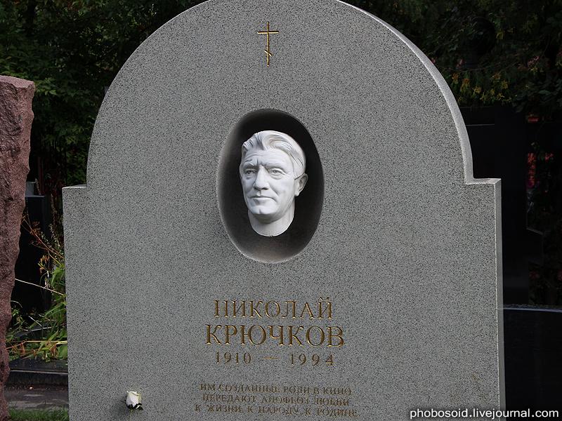 3814 Новодевичье кладбище   Покой великих