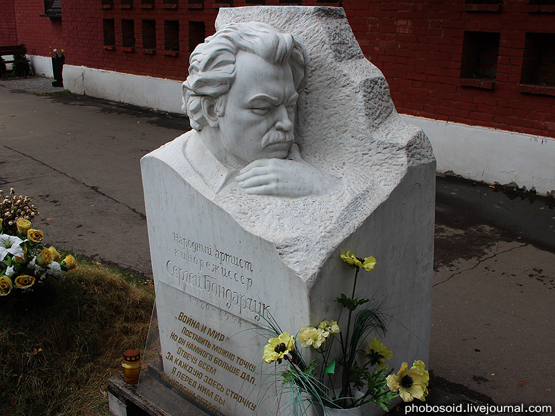 3913 Новодевичье кладбище   Покой великих